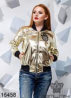 Короткая куртка из эко-кожи золото недорого Украина интернет-магазин ( р. 48-54 )
