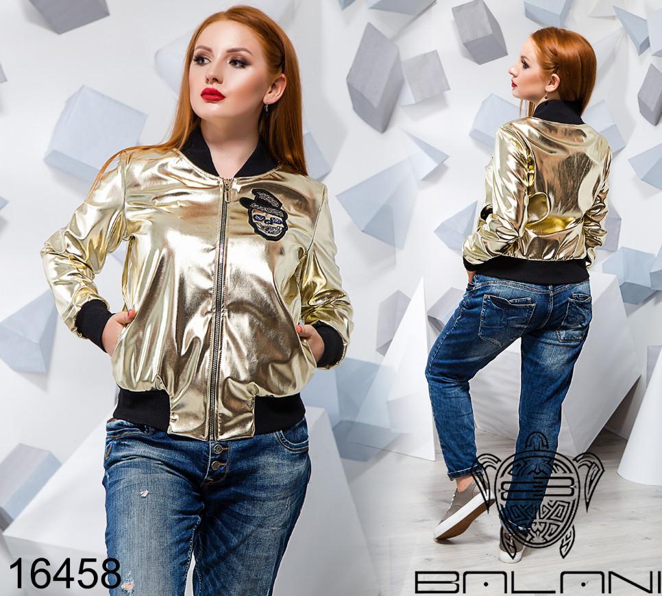 a087a57682ab Короткая куртка из эко-кожи золото недорого Украина интернет-магазин ( р. 48