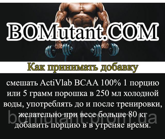 как принимать Activlab BCAA 100% 400 гр orange