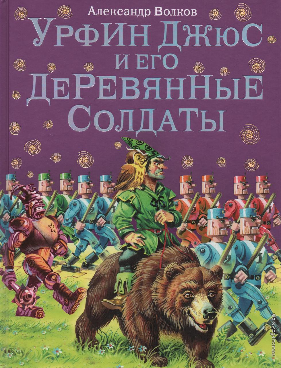 Урфін Джюс і його дерев'яні солдати (Віг). Олександр Волков