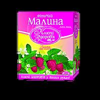 Фіточай № 47 «малина» протизастудний вітамінний