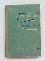"""И.Беляков и др. """"Ремонт часов"""". 1962 год"""