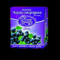 Фіточай «чорна смородина» вітамінний загальнозміцнюючий
