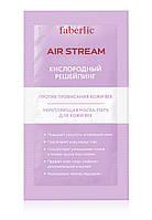 Укрепляющая маска-патч для кожи век серии Air Stream линии Кислородный Решейпинг