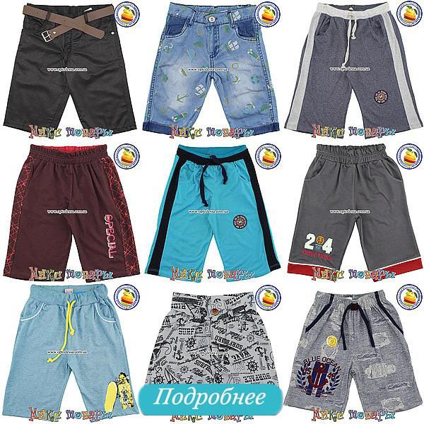 Бриджи, шорты для мальчиков