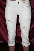 Женские капри белого цвета с рванкой,гипюром и стразами
