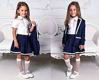 """Детский стильный школьный комплект с юбкой 916 """"Двойка Кант Контраст"""""""