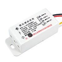 Автоматический регулируемый выключатель с датчиком микро-волн человека