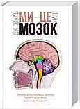 Ми – це наш мозок. Свааб Дік, фото 2