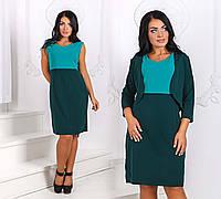 """Элегантный женский комплект с платьем в больших размерах 1155 """"Кокетка Контраст Болеро"""""""