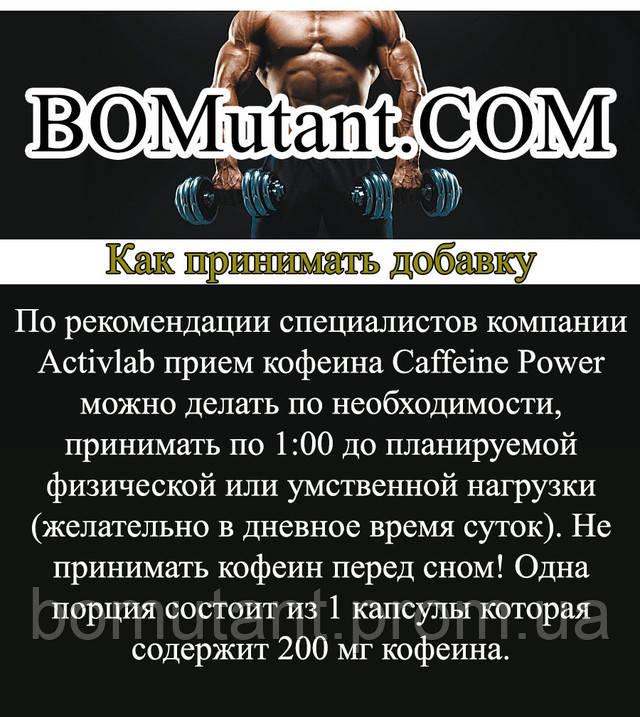 как принимать Activlab Caffeine Powder 60 капсул