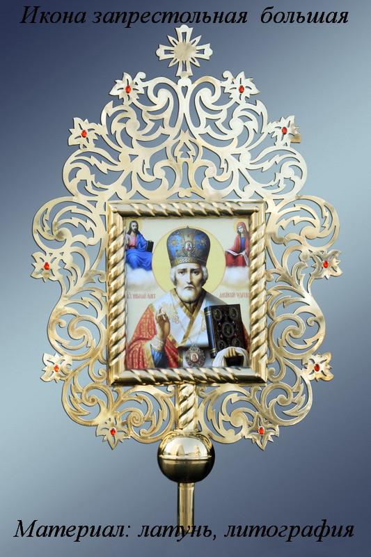 Большая запрестольная икона из латуни (ручная работа)