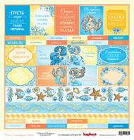 Бумага для скрапбукинга Сказки моря, Теги рус, 30х30 см