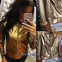 Женская куртка металлик из эко-кожи (3 цвета)
