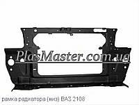 Рамка радиатора (низ) ВАЗ 2108