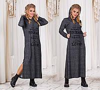 """Женское длинное тёплое платье до больших размеров 8068 """"BREAK LOVE"""""""