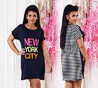 """Женское летнее платье в полоску в больших размерах 7074 """"NEW YORK CITY"""""""