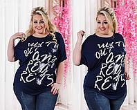 """Женская стильная футболка в больших размерах 1122 """"Надписи"""" в расцветках"""