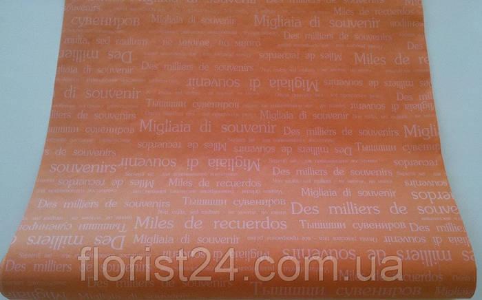 Бумага упаковочная оранжевая