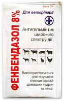 Фенбендазол 8% порошок, уп. 10 г