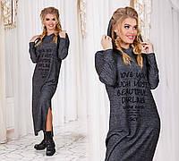 """Женское длинное тёплое платье до больших размеров 8069 """"Beautiful Darling"""""""
