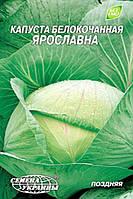 Семена капусты Ярославна 1 г