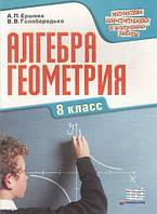 Самостоятельные и контрольные работы по математике для 8 класса.Ершова А.П. Гимназия