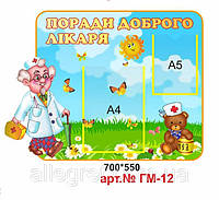 """Медицинский стенд """"Советы доброго доктора"""""""