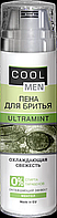 Cool Men ULTRAMINT Пена для бритья 250мл