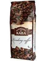 Кофе в зернах Віденська кава Vending 1000 гр