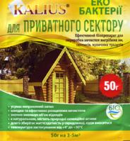 Биопрепарат деструктор Kalius 50 г