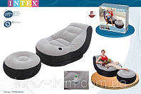 Надувное кресло с пуфиком синее Intex 68564интекс(99 х 130 х 76 см) киев