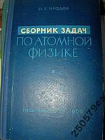 И.Иродов Сборник задач по атомной физике