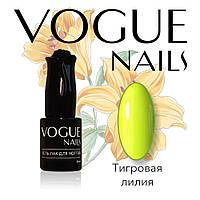 Гель лак Тигровая лилия Vogue Nails коллекция Радуга цветов