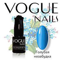 Гель лак Голубая незабудка Vogue Nails коллекция Радуга цветов
