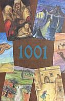 """Карты метафорические, проективные """"1001"""""""