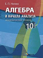 Алгебра и начала анализа, 10 класс.(академический уровень) Нелин Е.П.