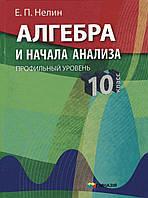 Алгебра и начала анализа, 10 класс.(профильный уровень) Нелин Е.П.