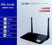 Wi-FI Роутер NK Link Беспроводной Маршрутизатор 300 Мб NK 22 am