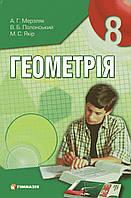 Геометрія, 8 клас. Мерзляк А.Г., Полонський В.Б., Якір М.С.