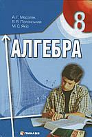 Алгебра, 8 клас. Мерзляк А.Г., Полонський В.Б., Якір М.С.