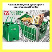 Сумка для покупок в супермаркете с креплениями Grab Bag!Акция