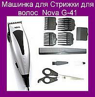 Машинка для Стрижки для волос  Nova G-41