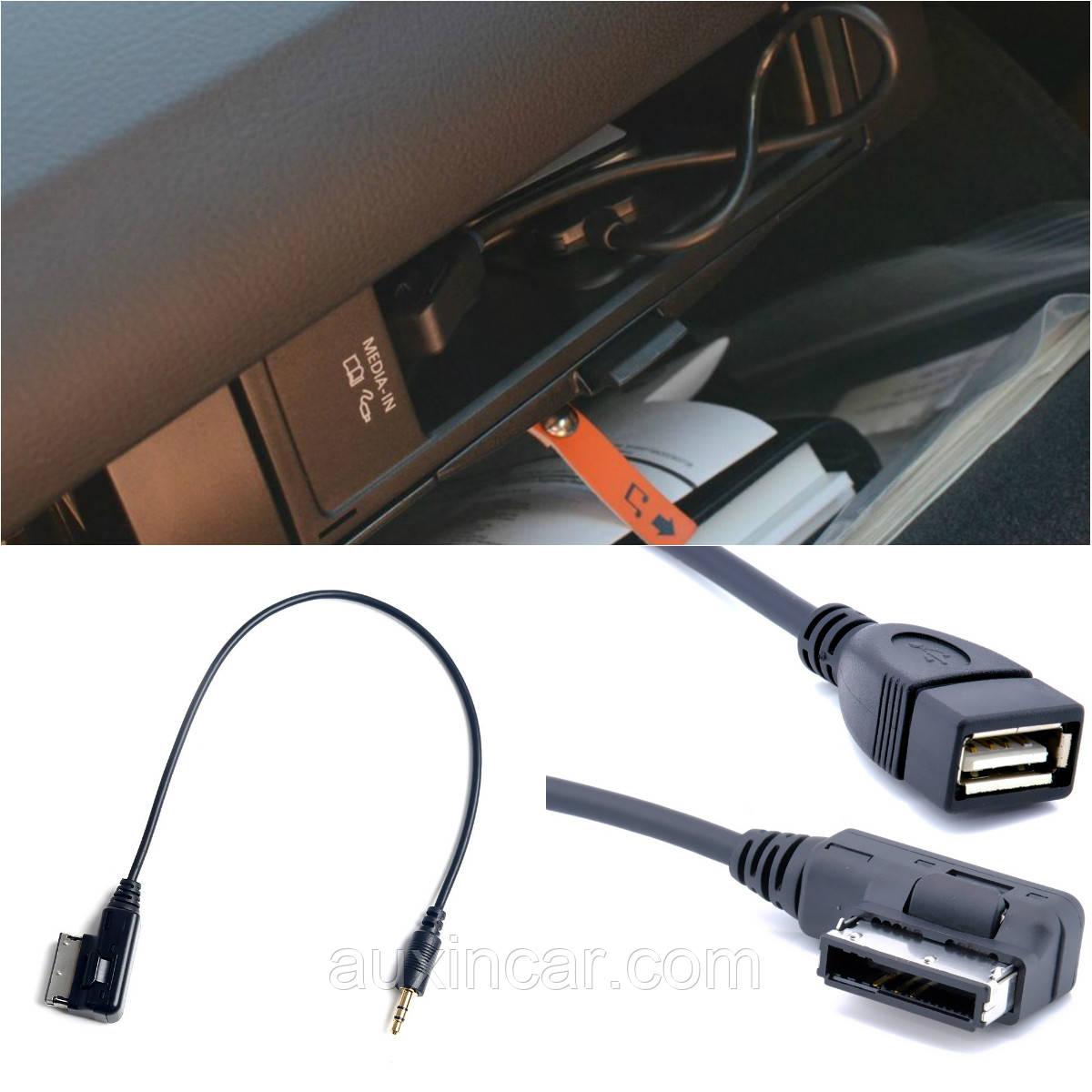 USB или AUX кабель для штатной магнитолы Skoda с MDI media