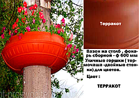 """Вазон на столб, фонарь сборной  Ф600 мм """"Терракот"""" уличные горшки (Термочаша двойные стенки) для цветов."""