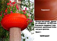 """Вазон на столб, фонарь сборной  Ф600 мм """"Терракот"""" уличные горшки (Термочаша двойные стенки) для цветов., фото 1"""