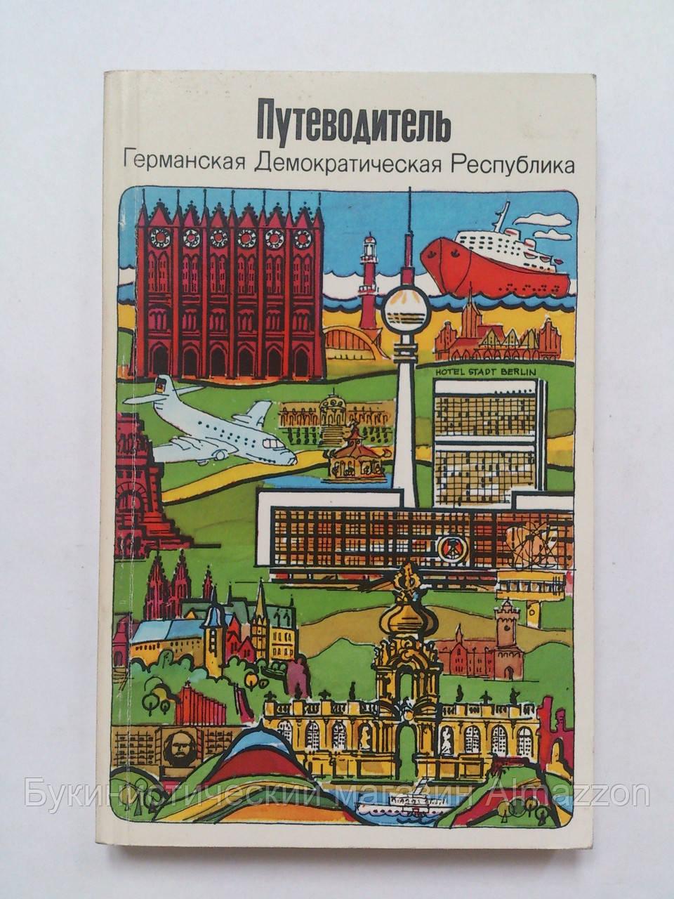 Германская Демократическая республика:Путеводитель. 1979 год