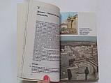 Германская Демократическая республика:Путеводитель. 1979 год, фото 5