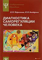 Юрий Чирков Диагностика саморегуляции человека