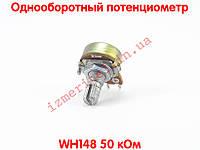 Потенциометр WH148 50 кОм, фото 1